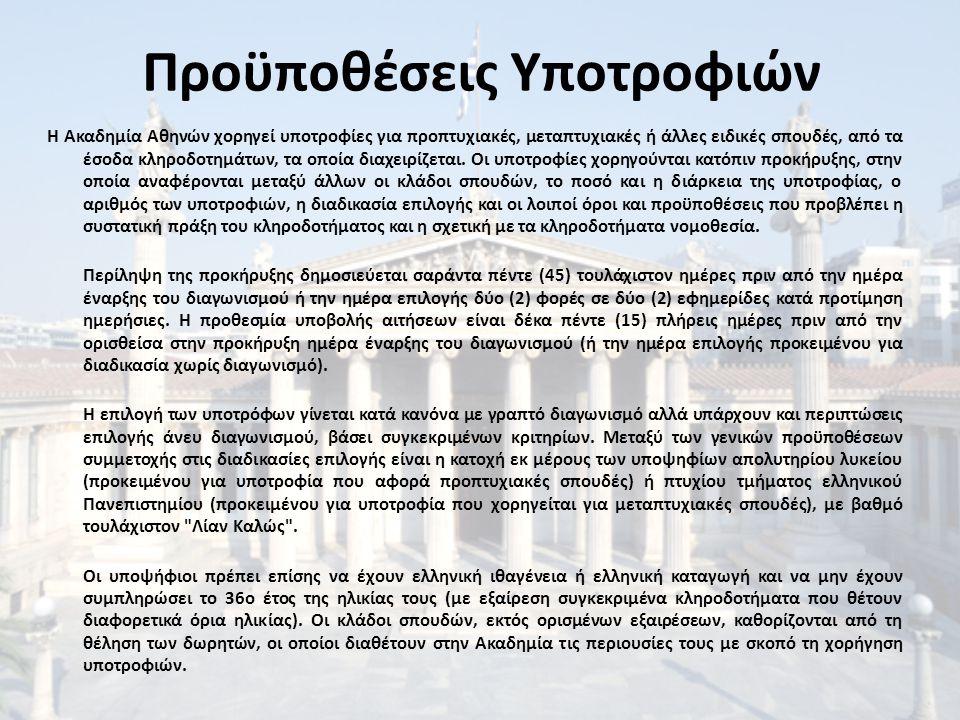 Προϋποθέσεις Υποτροφιών Η Ακαδημία Αθηνών χορηγεί υποτροφίες για προπτυχιακές, μεταπτυχιακές ή άλλες ειδικές σπουδές, από τα έσοδα κληροδοτημάτων, τα