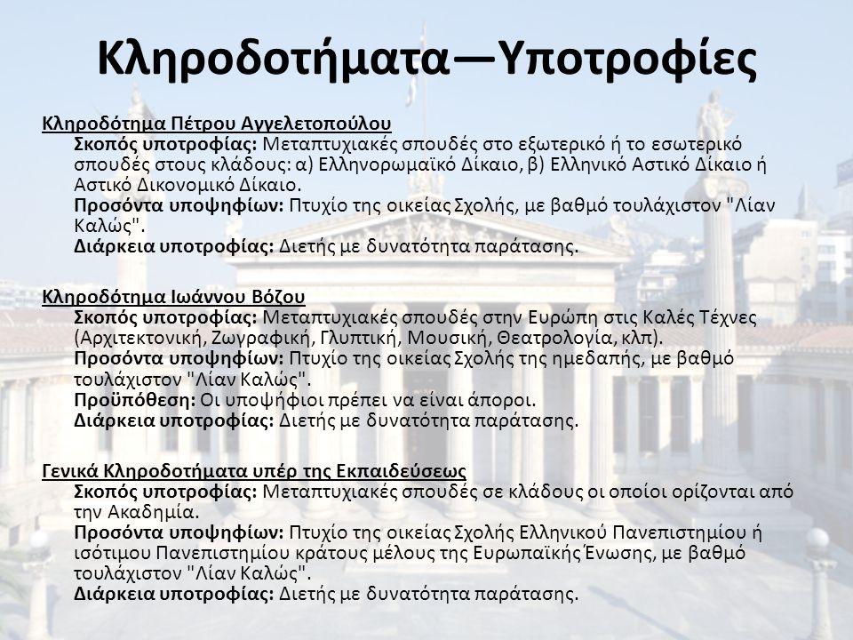 Κληροδοτήματα—Υποτροφίες Κληροδότημα Πέτρου Αγγελετοπούλου Σκοπός υποτροφίας: Μεταπτυχιακές σπουδές στο εξωτερικό ή το εσωτερικό σπουδές στους κλάδους