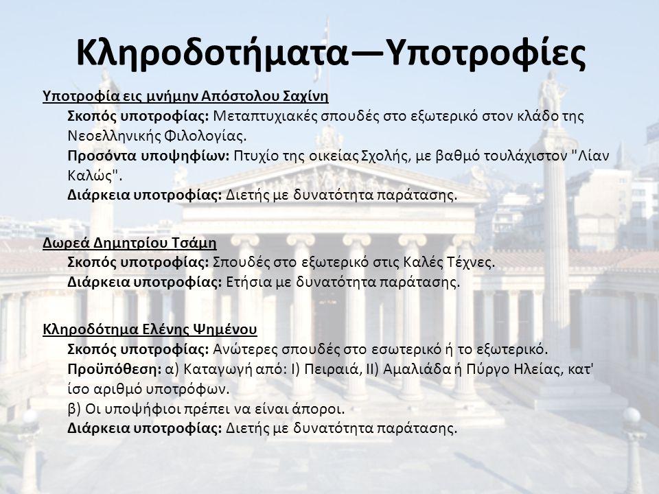 Κληροδοτήματα—Υποτροφίες Υποτροφία εις μνήμην Απόστολου Σαχίνη Σκοπός υποτροφίας: Μεταπτυχιακές σπουδές στο εξωτερικό στον κλάδο της Νεοελληνικής Φιλο