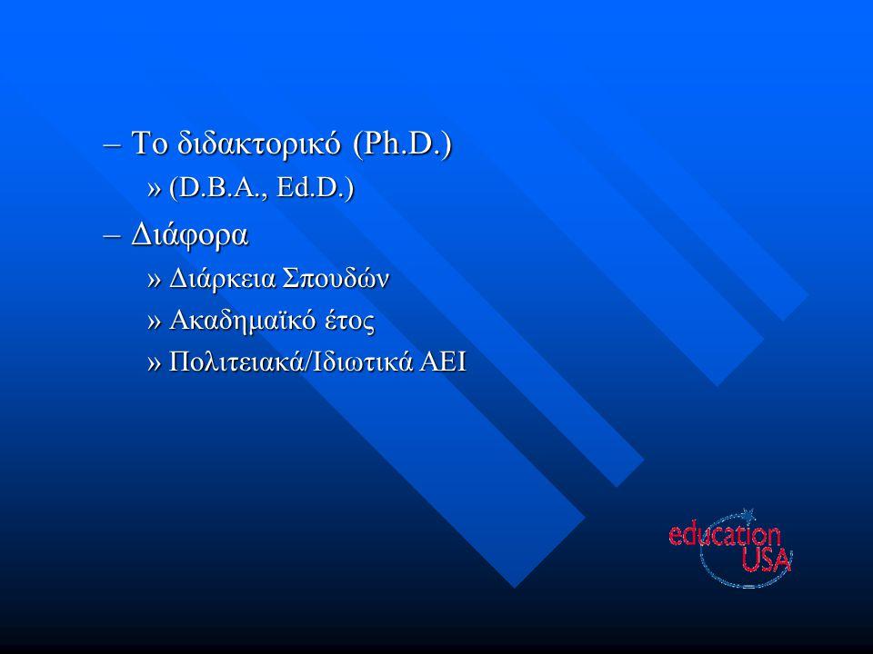 –Το διδακτορικό (Ph.D.) »(D.B.A., Ed.D.) –Διάφορα »Διάρκεια Σπουδών »Ακαδημαϊκό έτος »Πολιτειακά/Ιδιωτικά ΑΕΙ
