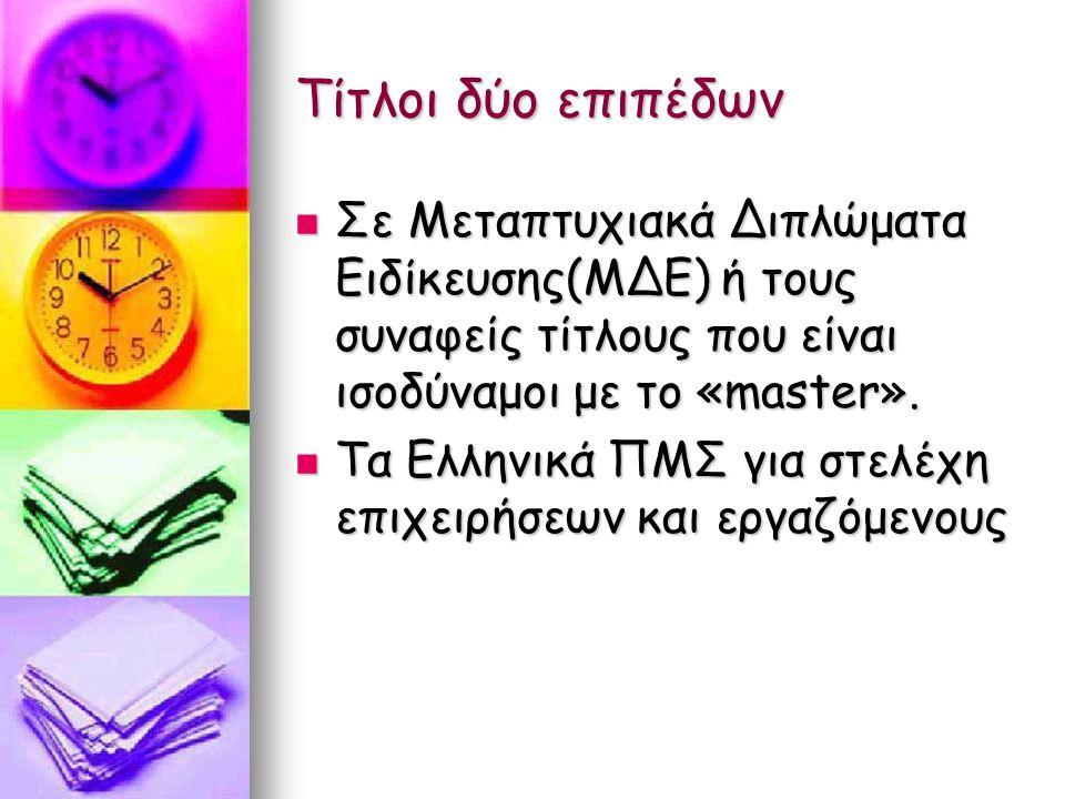 Τίτλοι δύο επιπέδων Σε Μεταπτυχιακά Διπλώματα Ειδίκευσης(ΜΔΕ) ή τους συναφείς τίτλους που είναι ισοδύναμοι με το «master». Σε Μεταπτυχιακά Διπλώματα Ε