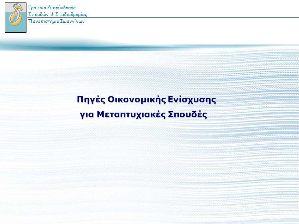 Πηγές Οικονομικής Ενίσχυσης για Μεταπτυχιακές Σπουδές Πηγές Οικονομικής Ενίσχυσης για Μεταπτυχιακές Σπουδές Γραφείο Διασύνδεσης Σπουδών & Σταδιοδρομία