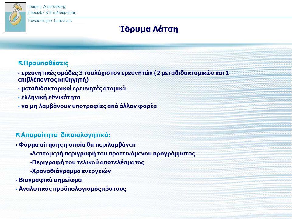 Ίδρυμα Λάτση ë Απαραίτητα δικαιολογητικά:  Φόρμα αίτησης η οποία θα περιλαμβάνει:  Λεπτομερή περιγραφή του προτεινόμενου προγράμματος  Περιγραφή το