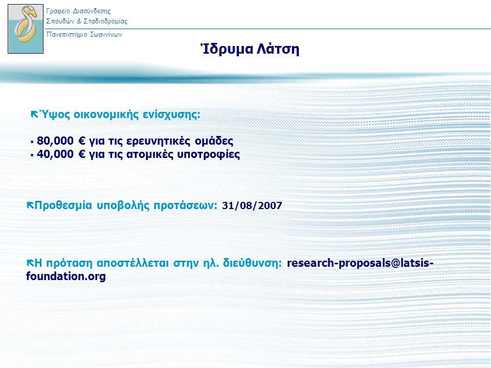 Ίδρυμα Λάτση ë Η πρόταση αποστέλλεται στην ηλ. διεύθυνση: research-proposals@latsis- foundation.org Γραφείο Διασύνδεσης Σπουδών & Σταδιοδρομίας Πανεπι