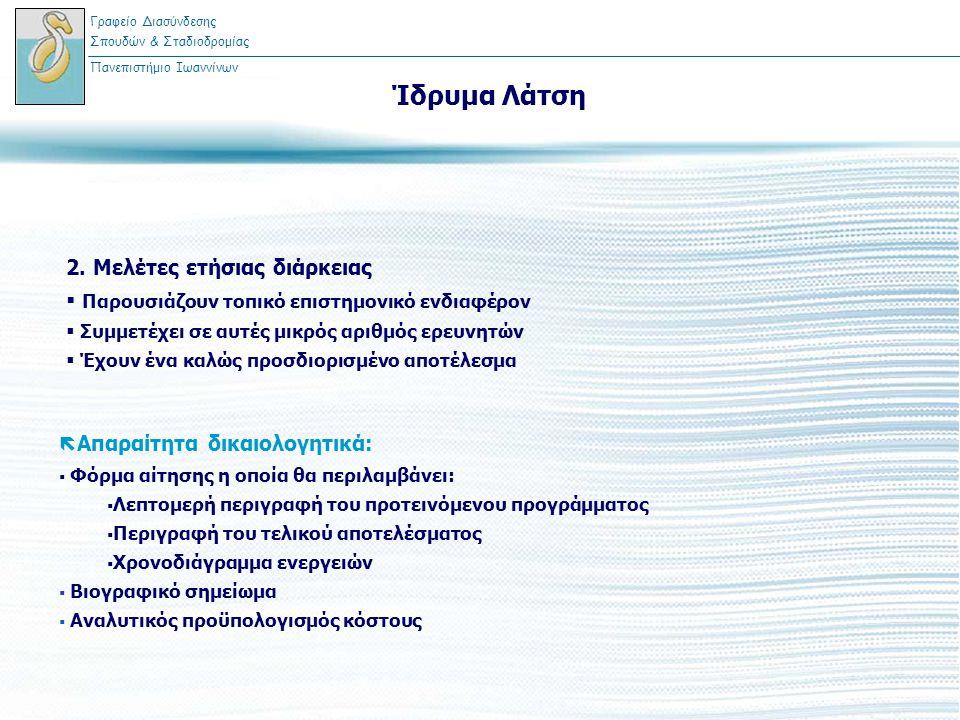 Ίδρυμα Λάτση Γραφείο Διασύνδεσης Σπουδών & Σταδιοδρομίας Πανεπιστήμιο Ιωαννίνων 2. Μελέτες ετήσιας διάρκειας  Παρουσιάζουν τοπικό επιστημονικό ενδιαφ