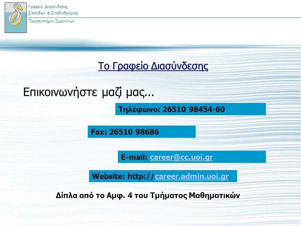 Το Γραφείο Διασύνδεσης Επικοινωνήστε μαζί μας... Τηλέφωνο: 26510 98454-60 Fax: 26510 98686 E-mail: career@cc.uoi.grcareer@cc.uoi.gr Δίπλα από το Αμφ.