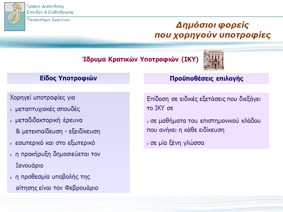 Ίδρυμα Κρατικών Υποτροφιών (ΙΚΥ) Είδος Υποτροφιών Χορηγεί υποτροφίες για ' μεταπτυχιακές σπουδές ' μεταδιδακτορική έρευνα & μετεκπαίδευση - εξειδίκευσ