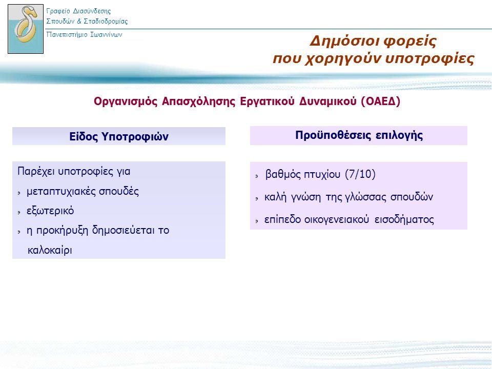 Οργανισμός Απασχόλησης Εργατικού Δυναμικού (ΟΑΕΔ) Είδος Υποτροφιών Παρέχει υποτροφίες για ' μεταπτυχιακές σπουδές ' εξωτερικό ' η προκήρυξη δημοσιεύετ