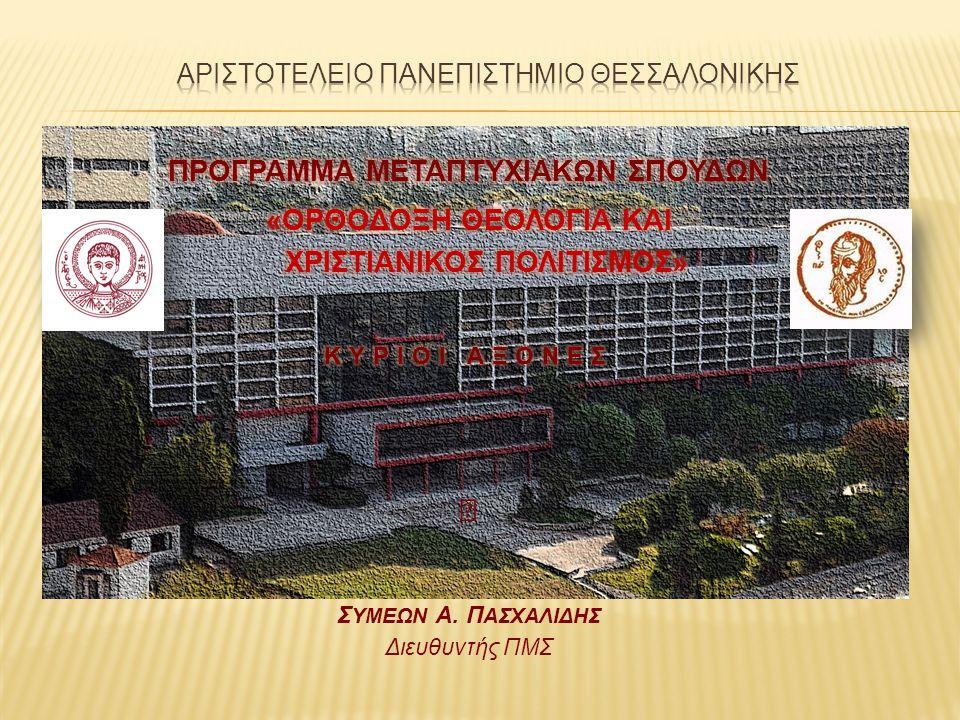  Το ΠΜΣ του ΤΠΚΘ ιδρύθηκε ως συνέχεια του ενιαίου ΠΜΣ της Θεολογικής Σχολής του ΑΠΘ  Λειτουργία του ΠΜΣ του ΤΠΚΘ από το 2004 (ΥΑ 56806/Β7, ΦΕΚ 1156/30.7.2004)  Τροποποίηση του Εσωτερικού Κανονισμού του ΠΜΣ (Σύγκλητος Ειδικής Σύνθεσης αρ.