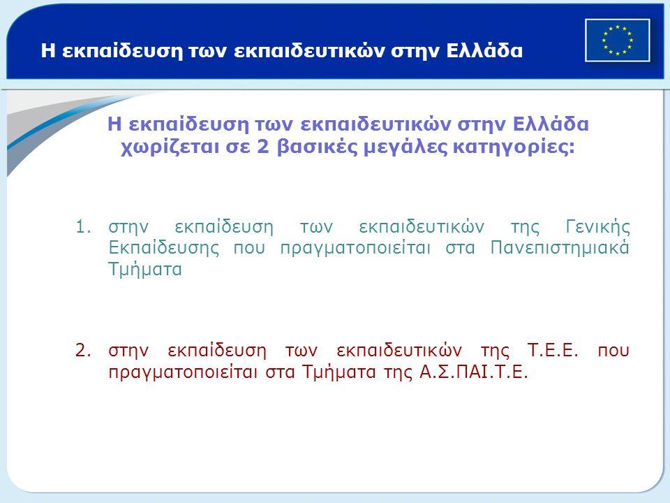 Η εκπαίδευση των εκπαιδευτικών στην Ελλάδα Η εκπαίδευση των εκπαιδευτικών στην Ελλάδα χωρίζεται σε 2 βασικές μεγάλες κατηγορίες: 1.στην εκπαίδευση των εκπαιδευτικών της Γενικής Εκπαίδευσης που πραγματοποιείται στα Πανεπιστημιακά Τμήματα 2.στην εκπαίδευση των εκπαιδευτικών της Τ.Ε.Ε.