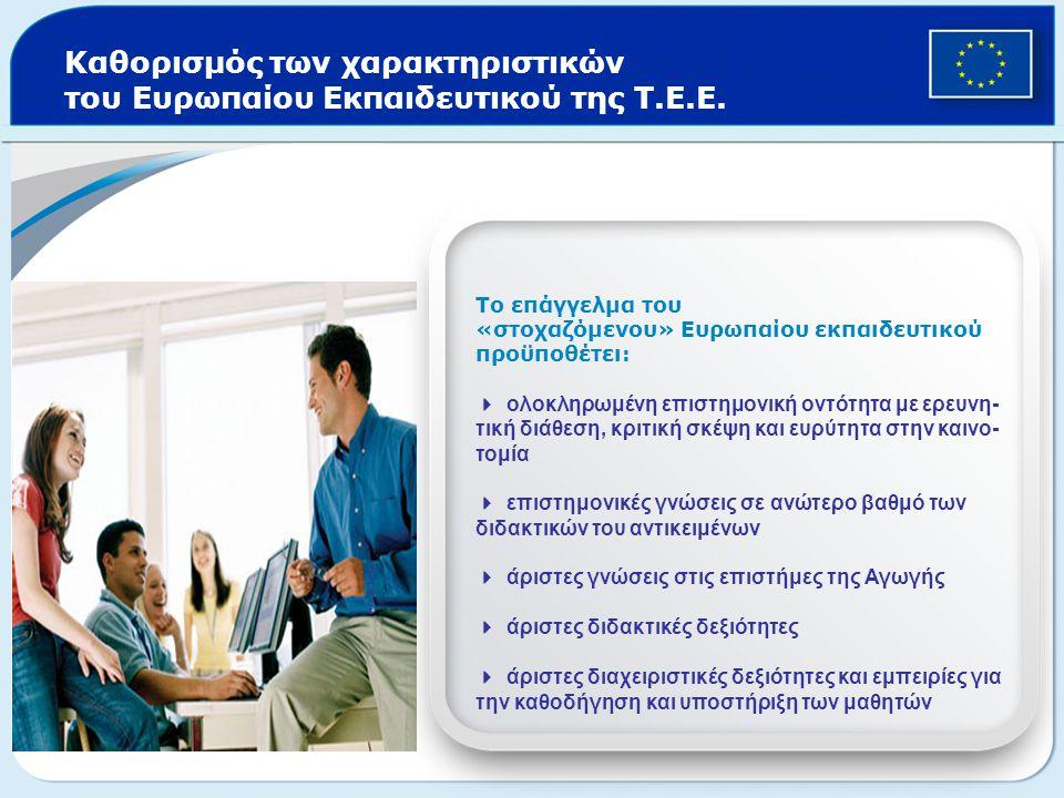 Καθορισμός των χαρακτηριστικών του Ευρωπαίου Εκπαιδευτικού της Τ.Ε.Ε.