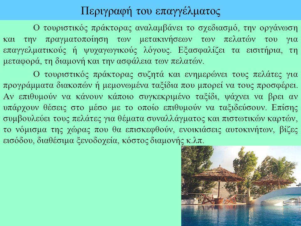 Περιγραφή του επαγγέλματος Ο τουριστικός πράκτορας αναλαμβάνει το σχεδιασμό, την οργάνωση και την πραγματοποίηση των μετακινήσεων των πελατών του για
