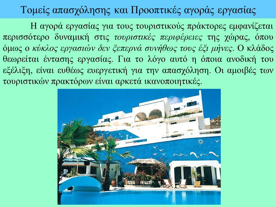 Τομείς απασχόλησης και Προοπτικές αγοράς εργασίας Η αγορά εργασίας για τους τουριστικούς πράκτορες εμφανίζεται περισσότερο δυναμική στις τουριστικές π