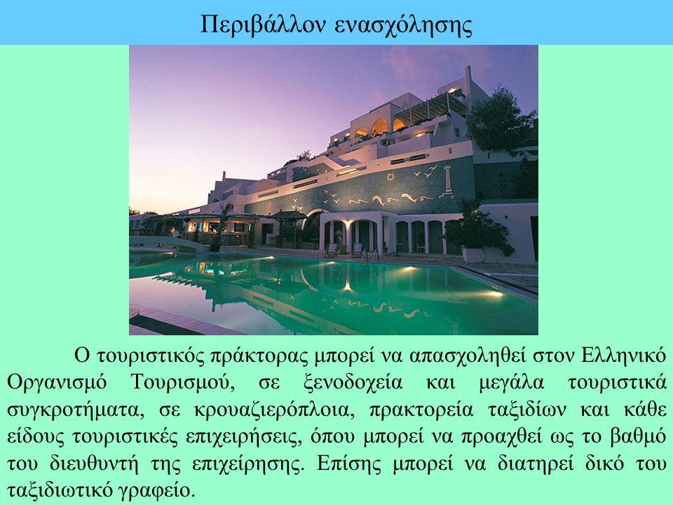 Περιβάλλον ενασχόλησης Ο τουριστικός πράκτορας μπορεί να απασχοληθεί στον Ελληνικό Οργανισμό Τουρισμού, σε ξενοδοχεία και μεγάλα τουριστικά συγκροτήμα