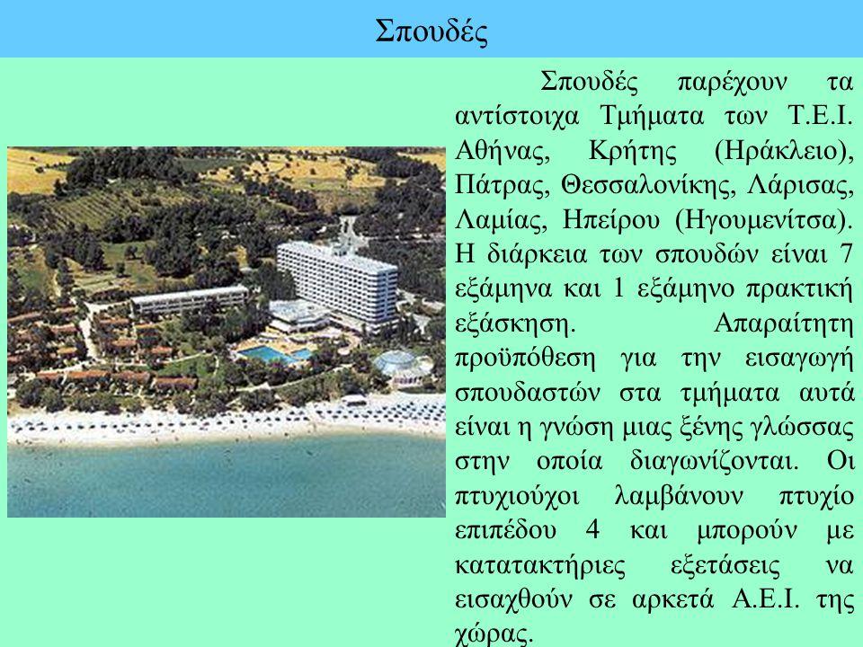 Σπουδές Σπουδές παρέχουν τα αντίστοιχα Τμήματα των Τ.Ε.Ι. Αθήνας, Κρήτης (Ηράκλειο), Πάτρας, Θεσσαλονίκης, Λάρισας, Λαμίας, Ηπείρου (Ηγουμενίτσα). Η δ