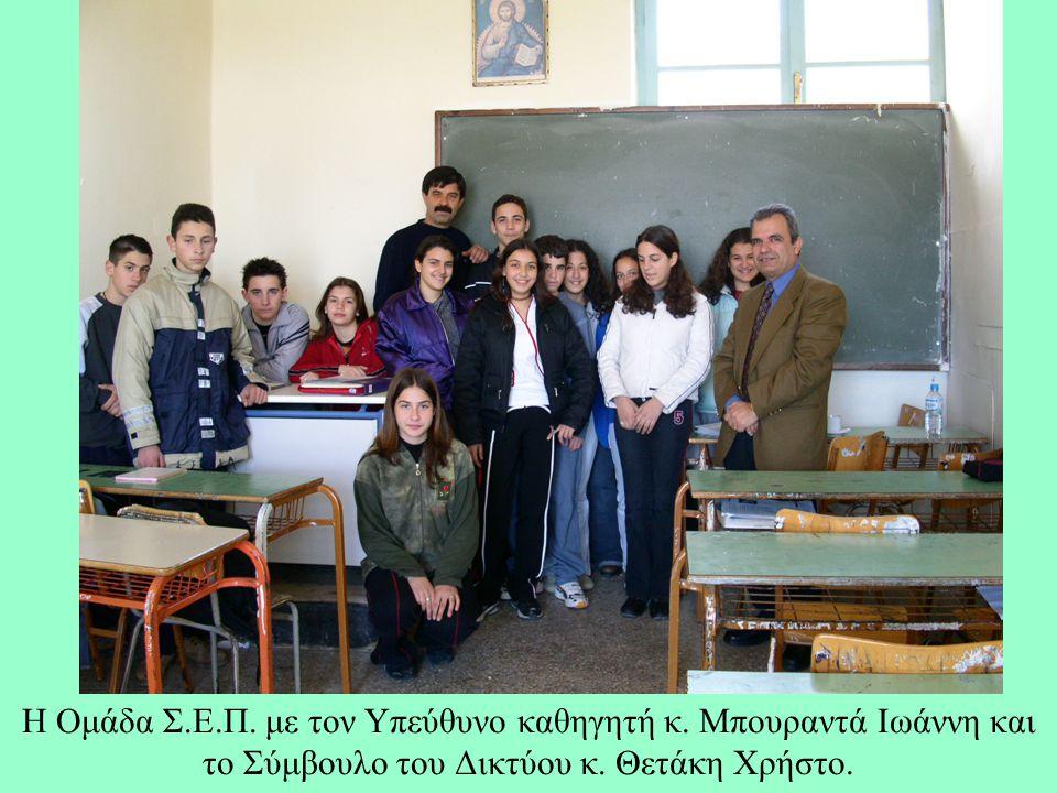 Η Ομάδα Σ.Ε.Π. με τον Υπεύθυνο καθηγητή κ. Μπουραντά Ιωάννη και το Σύμβουλο του Δικτύου κ. Θετάκη Χρήστο.