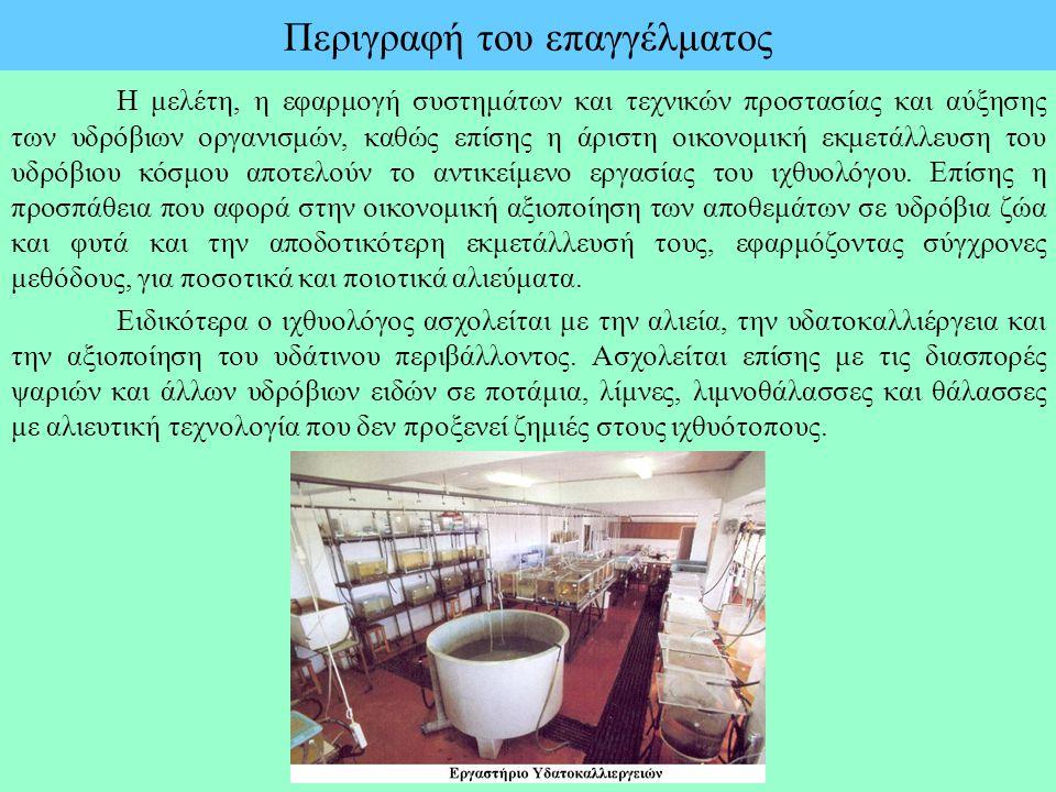 Περιγραφή του επαγγέλματος Η μελέτη, η εφαρμογή συστημάτων και τεχνικών προστασίας και αύξησης των υδρόβιων οργανισμών, καθώς επίσης η άριστη οικονομι