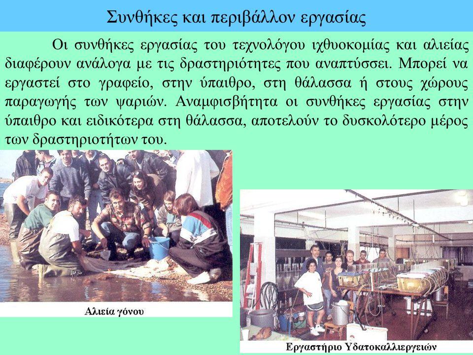 Συνθήκες και περιβάλλον εργασίας Οι συνθήκες εργασίας του τεχνολόγου ιχθυοκομίας και αλιείας διαφέρουν ανάλογα με τις δραστηριότητες που αναπτύσσει. Μ