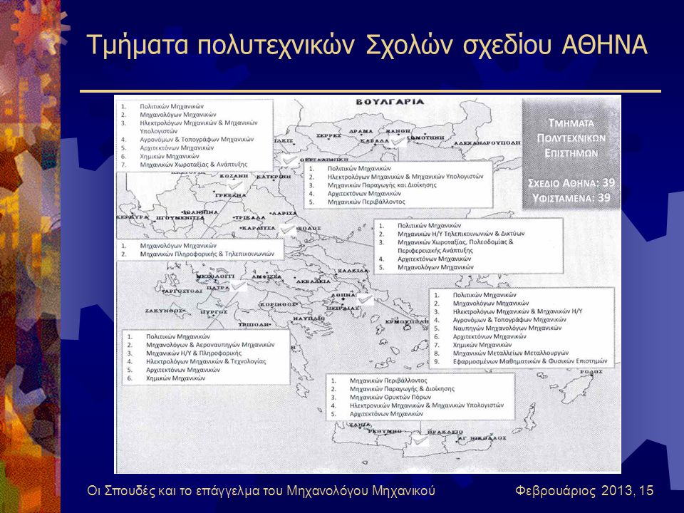 Οι Σπουδές και το επάγγελμα του Μηχανολόγου Μηχανικού Φεβρουάριος 2013, 15 Τμήματα πολυτεχνικών Σχολών σχεδίου ΑΘΗΝΑ