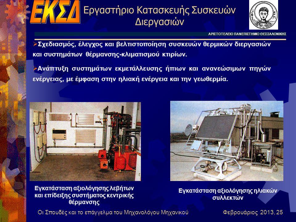 Οι Σπουδές και το επάγγελμα του Μηχανολόγου Μηχανικού Φεβρουάριος 2013, 25 Εργαστήριο Κατασκευής Συσκευών Διεργασιών ΑΡΙΣΤΟΤΕΛΕΙΟ ΠΑΝΕΠΙΣΤΗΜΙΟ ΘΕΣΣΑΛΟΝΙΚΗΣ  Σχεδιασμός, έλεγχος και βελτιστοποίηση συσκευών θερμικών διεργασιών και συστημάτων θέρμανσης-κλιματισμού κτιρίων.
