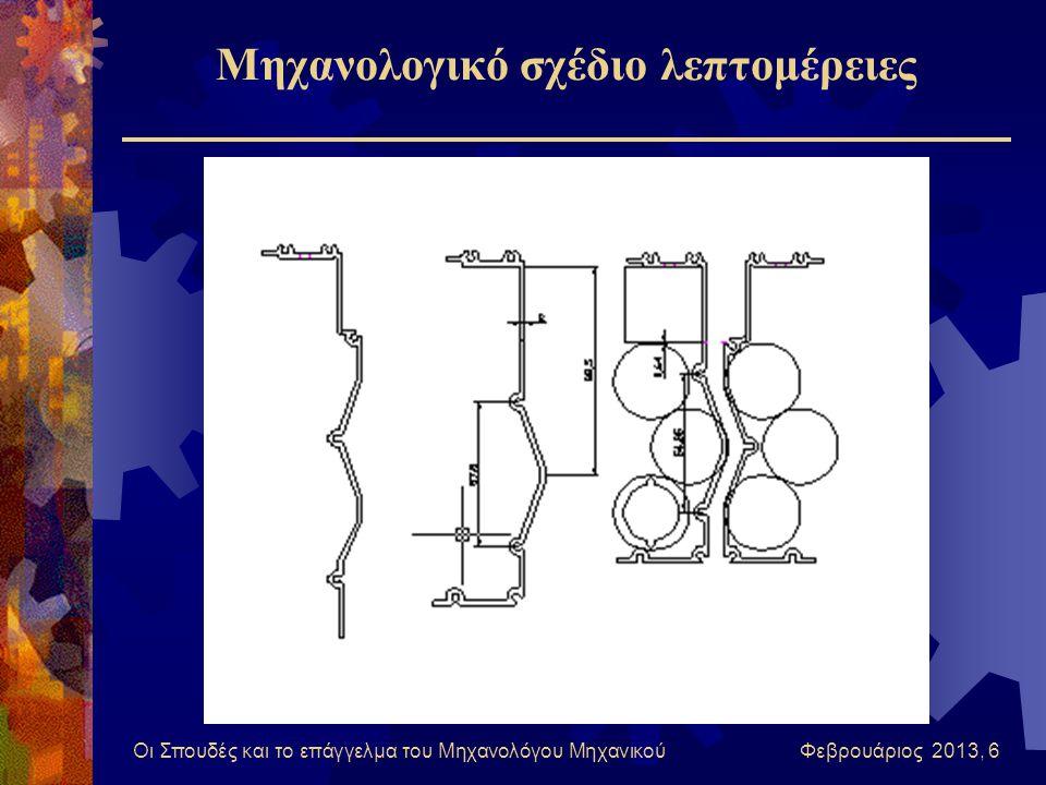 Οι Σπουδές και το επάγγελμα του Μηχανολόγου Μηχανικού Φεβρουάριος 2013, 6 Μηχανολογικό σχέδιο λεπτομέρειες