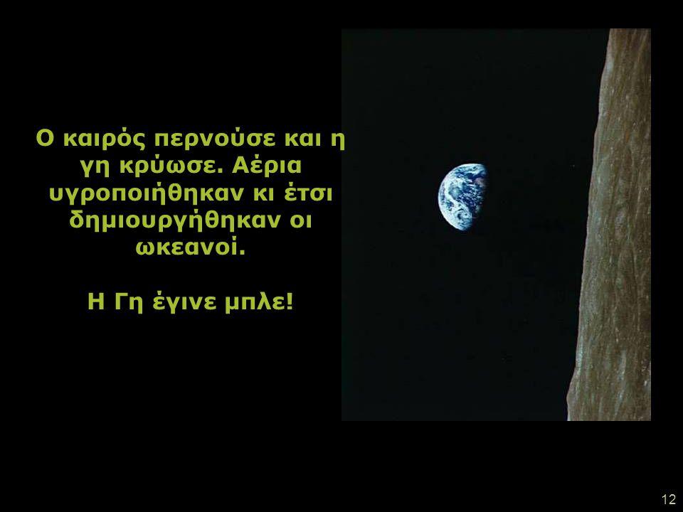 11 Οι πλανήτες του ηλιακού μας συστήματος… Να ΄μαι κι εμένα! Ο τρίτος πλανήτης σε απόσταση από τον ήλιο.
