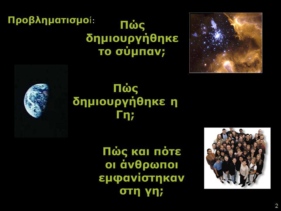 32 Πώς δημιουργήθηκε ο άνθρωπος σύμφωνα με τη μυθολογία διαφόρων πολιτισμών; Πώς δημιουργήθηκε ο άνθρωπος σύμφωνα με τη μυθολογία διαφόρων πολιτισμών;