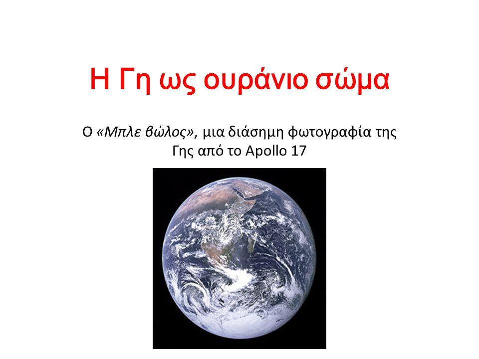 Η Γη έχει έναν Φυσικό Δορυφόρο, την Σελήνη, η οποία περιφέρεται γύρω από την γη κάθε 27 1/3 ημέρες (αστρικός μήνας).