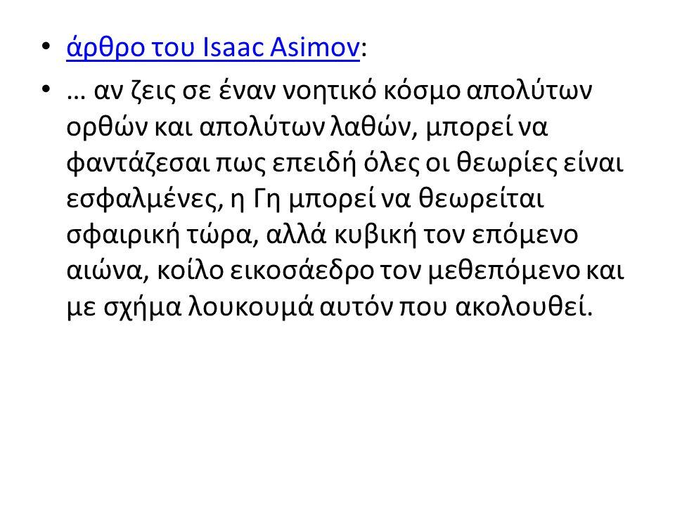 άρθρο του Isaac Asimov: άρθρο του Isaac Asimov … αν ζεις σε έναν νοητικό κόσμο απολύτων ορθών και απολύτων λαθών, μπορεί να φαντάζεσαι πως επειδή όλες