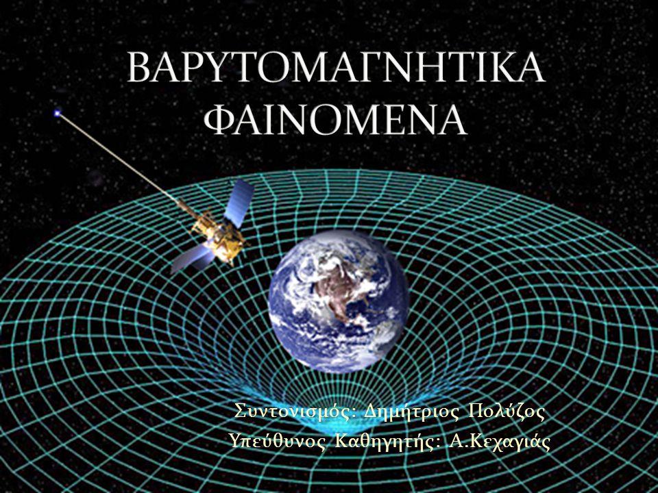 Περιστρεφόμενη σφαίρα ύλης (Γη)-γυροσκόπιο στο εξωτερικό Λόγος συχνοτήτων: Όπου ω = συχνότητα περιστροφής γυροσκόπιου Ω = συχνότητα περιστροφής σφαίρας M = μάζα σφαίρας R = ακτίνα σφαίρας r = απόσταση σφαίρας - γυροσκόπιου