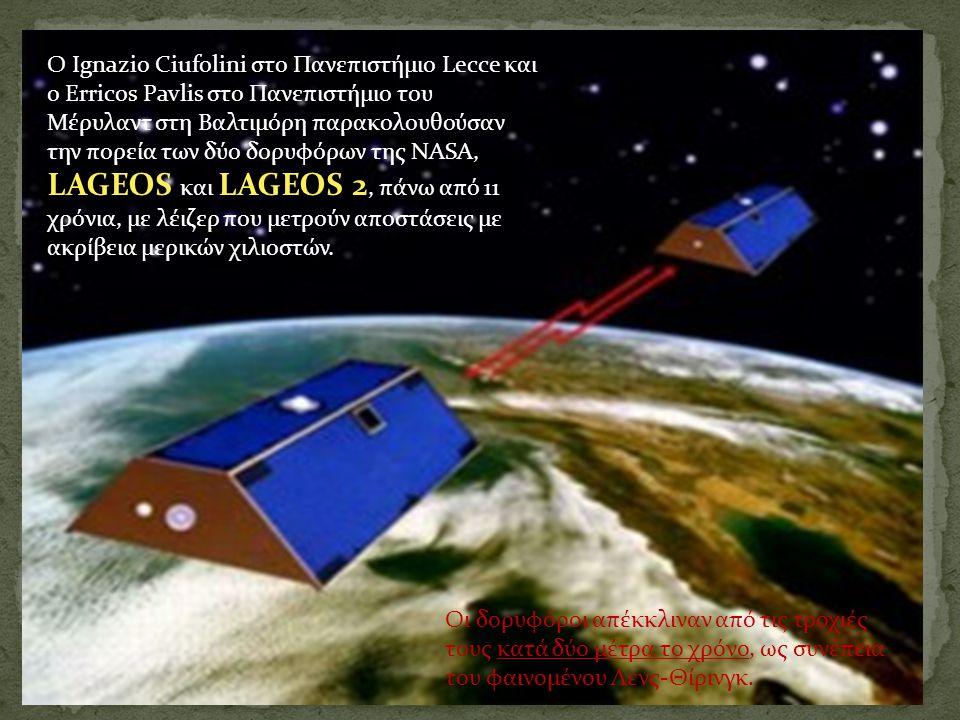 Ο Ignazio Ciufolini στο Πανεπιστήμιο Lecce και ο Erricos Pavlis στο Πανεπιστήμιο του Μέρυλαντ στη Βαλτιμόρη παρακολουθούσαν την πορεία των δύο δορυφόρ