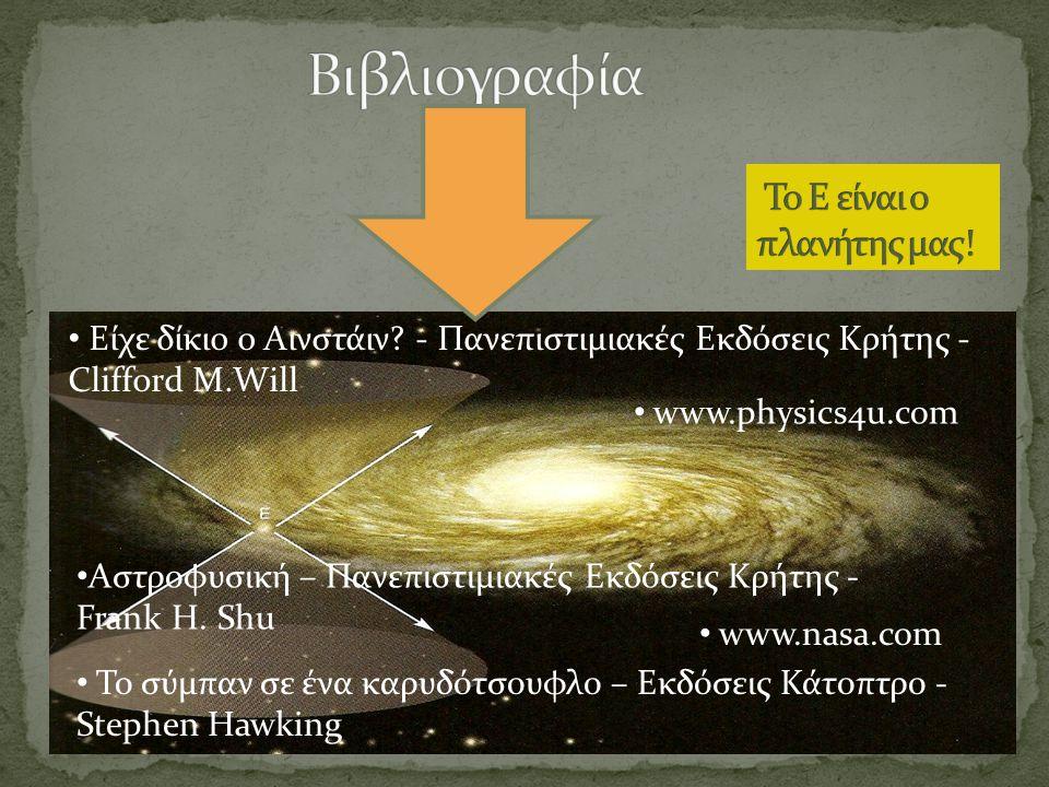 Είχε δίκιο ο Αινστάιν? - Πανεπιστιμιακές Εκδόσεις Κρήτης - Clifford M.Will Αστροφυσική – Πανεπιστιμιακές Εκδόσεις Κρήτης - Frank H. Shu Το σύμπαν σε έ