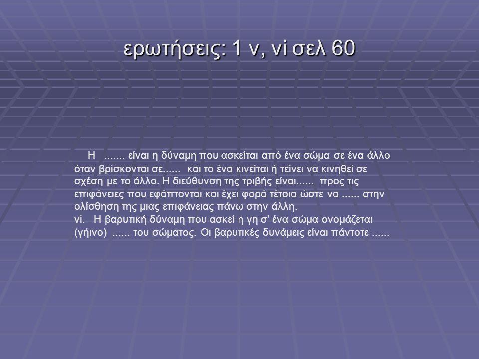 ερωτήσεις: 1 v, vi σελ 60 Η.......