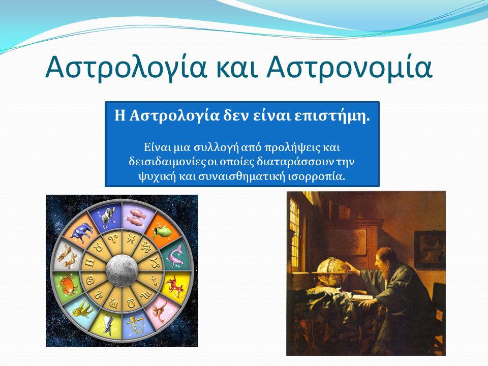 Αστρολογία και Αστρονομία Η Αστρολογία δεν είναι επιστήμη. Είναι μια συλλογή από προλήψεις και δεισιδαιμονίες οι οποίες διαταράσσουν την ψυχική και συ