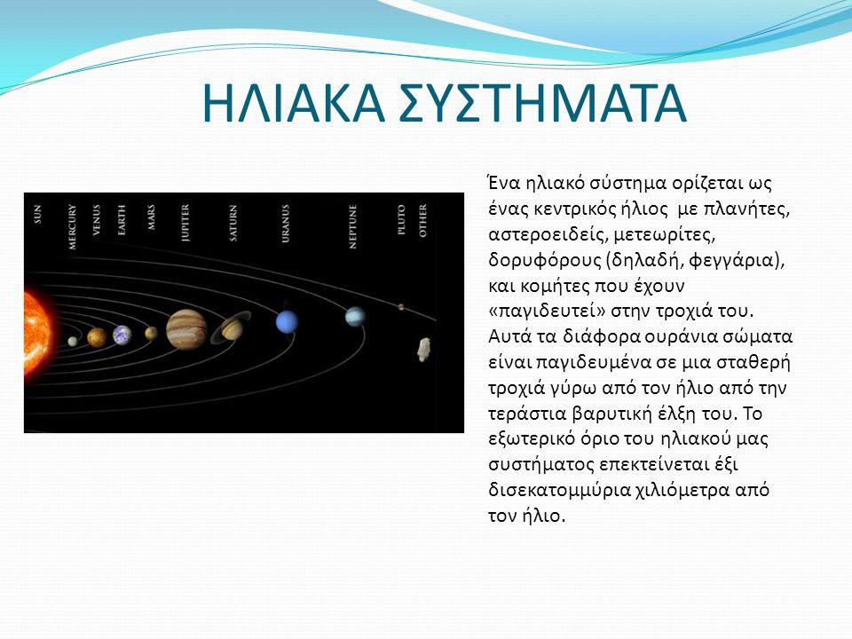 ΗΛΙΑΚΑ ΣΥΣΤΗΜΑΤΑ Ένα ηλιακό σύστημα ορίζεται ως ένας κεντρικός ήλιος με πλανήτες, αστεροειδείς, μετεωρίτες, δορυφόρους (δηλαδή, φεγγάρια), και κομήτες