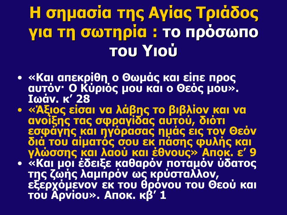 Η σημασία της Αγίας Τριάδος για τη σωτηρία : το πρόσωπο του Υιού «Και απεκρίθη ο Θωμάς και είπε προς αυτόν· Ο Κύριός μου και ο Θεός μου».