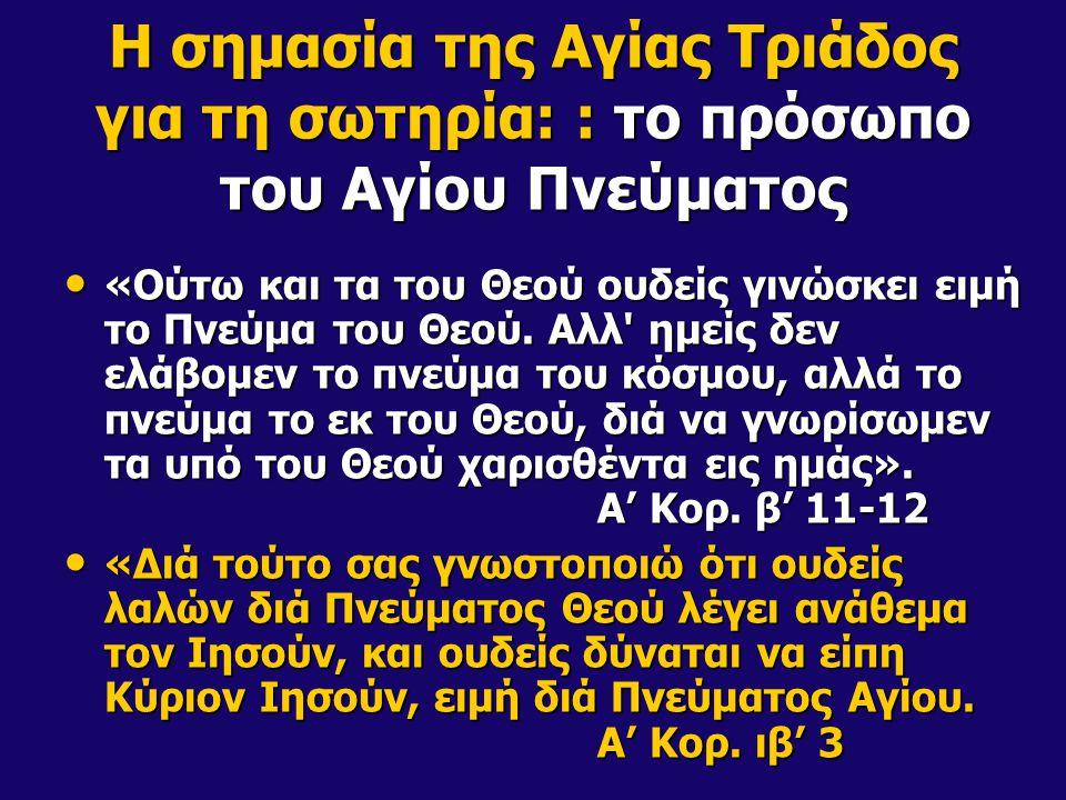 Η σημασία της Αγίας Τριάδος για τη σωτηρία: : το πρόσωπο του Αγίου Πνεύματος «Ούτω και τα του Θεού ουδείς γινώσκει ειμή το Πνεύμα του Θεού.