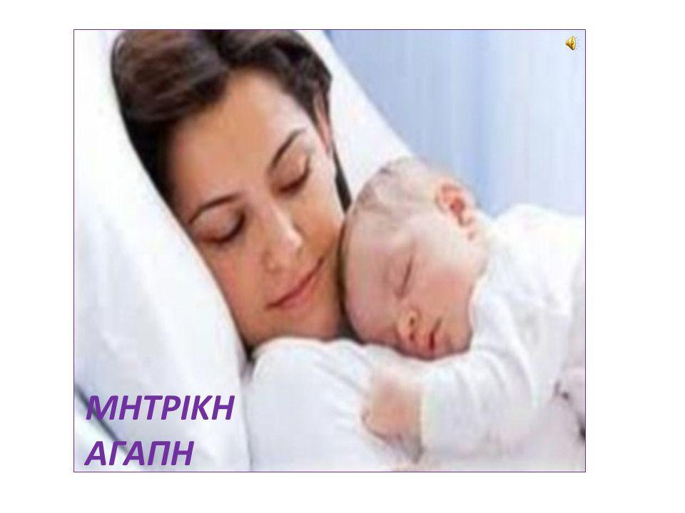 Η μητρική αγάπη καθορίζει και αγκαλιάζει από τα πρώτα κι ' όλας δευτερόλεπτα αυτές τις δυο ψυχές.