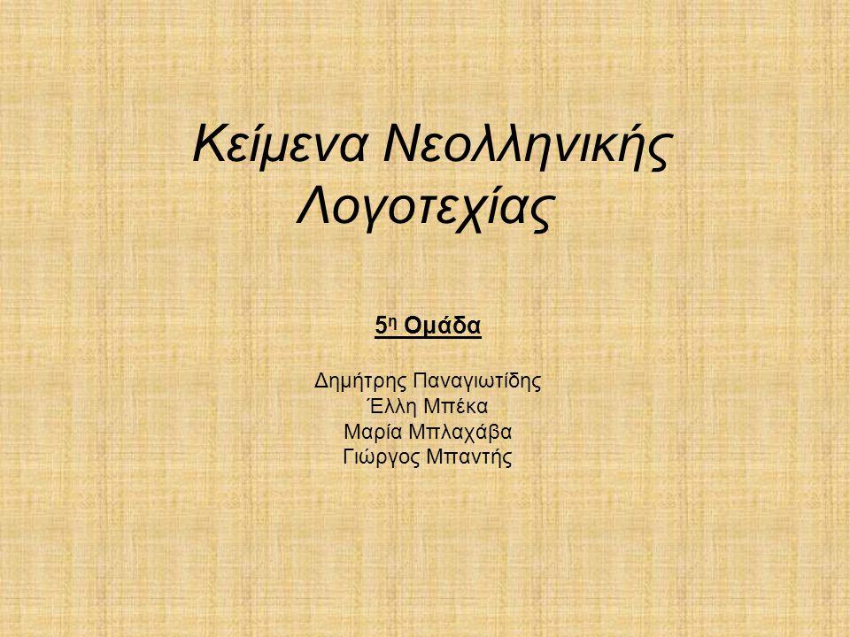 Κείμενα Νεολληνικής Λογοτεχίας 5 η Ομάδα Δημήτρης Παναγιωτίδης Έλλη Μπέκα Μαρία Μπλαχάβα Γιώργος Μπαντής