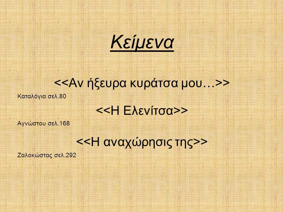 Κείμενα > Καταλόγια σελ.80 > Αγνώστου σελ.168 > Ζαλοκώστας σελ.292