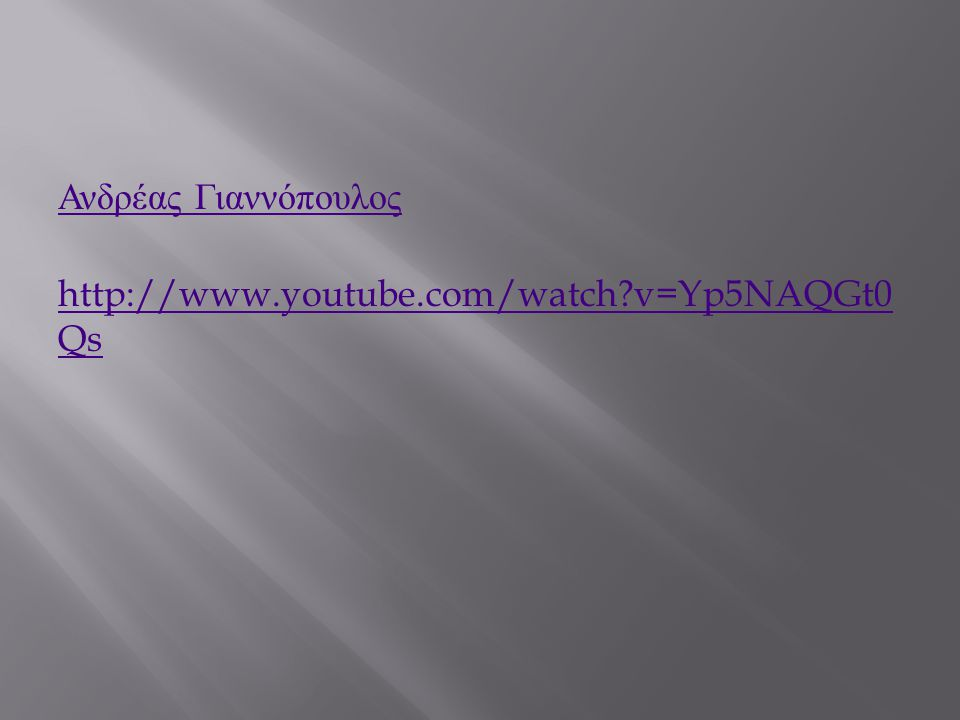 Ανδρέας Γιαννόπουλος http://www.youtube.com/watch?v=Yp5NAQGt0 Qs