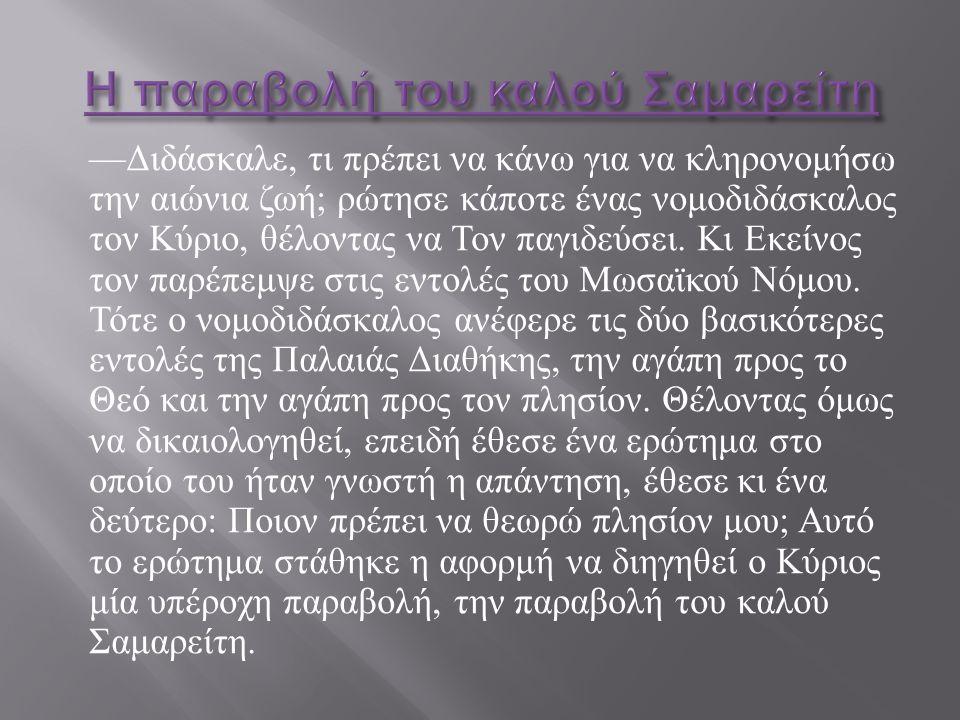 Ήταν Δεκέμβριος του 1995, όταν χιλιάδες τηλεθεατές από όλη την Ελλάδα παρακολούθησαν την εκπομπή του Γιώργου Παπαδάκη « Κόκκινη Κάρτα ».