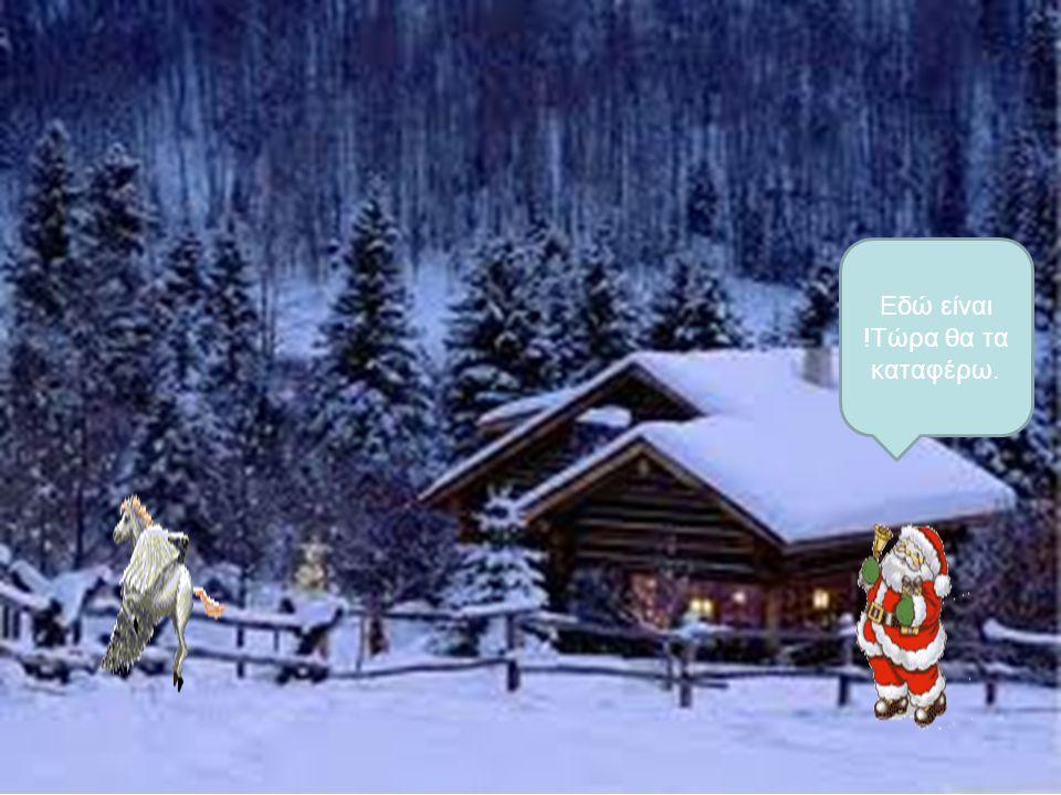 Ένας χιονάνθρωπος !Χιονάνθρωπε βοήθεισαι! Ναι Άγιε!