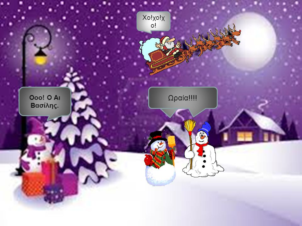 Μας έφερες και δώρα; Καλά Χριστούγενν α!!Χο!χο!χο! Εννοείται! Τέλειααα…