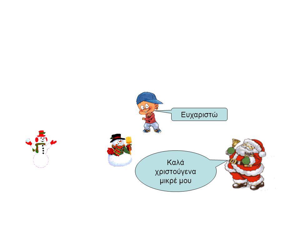 Καλά χριστούγενα μικρέ μου Ευχαριστώ