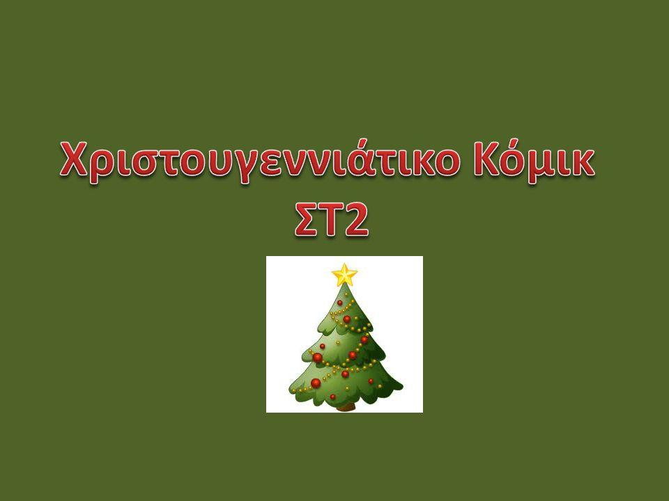 ΤΕΛΟΣ ΣΤΕΦΑΝΟΣ ΜΟΥΝΤΖΟΥΡΗΣ ΣΤ2