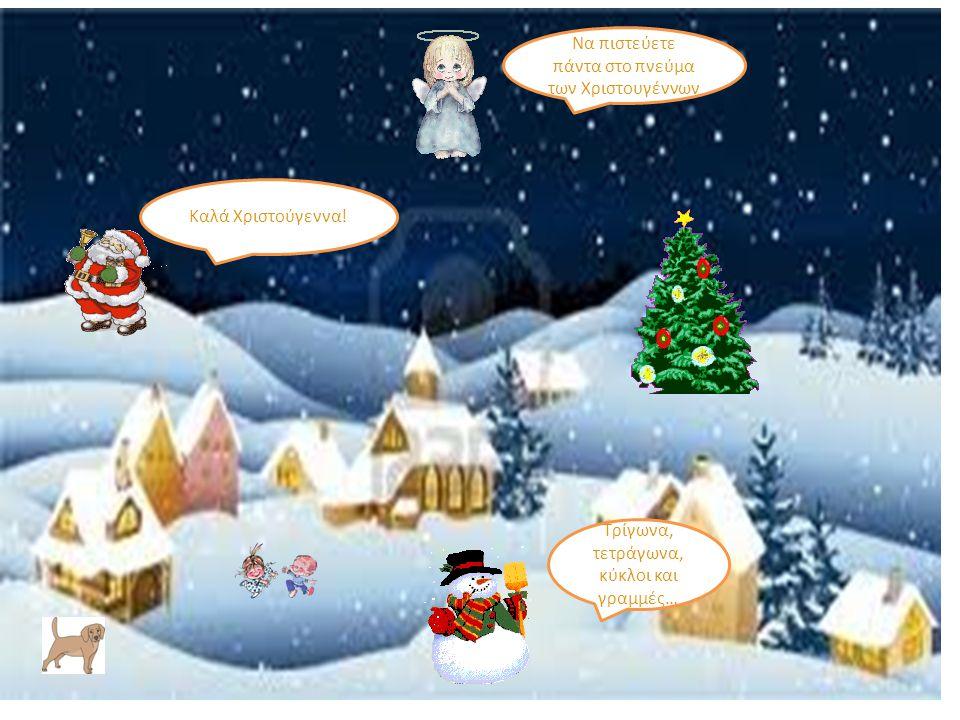 Merry christmas Καλά χριστούγεννα Καλά χριστούγεννα σε όλους