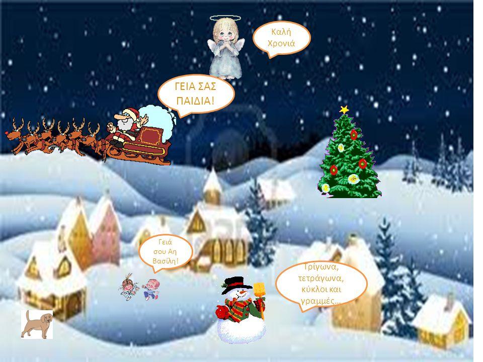 ΓΕΙΑ ΣΑΣ ΠΑΙΔΙΑ! Καλή Χρονιά Γειά σου Αη Βασίλη!