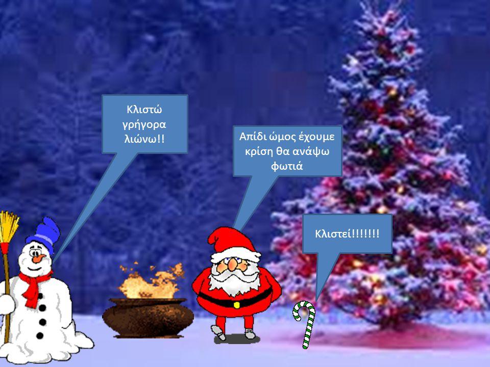 Τα Χριστούγεννα μου αρέσουν πολύ Κι έμενα μου αρέσουν Κι έμενα γιατί μυρίζω δώρα