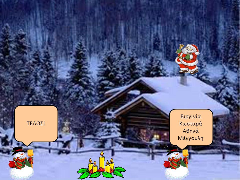 Χο, χο, χο! Καλά Χριστούγεννα και καλή Πρωτοχρονιά!